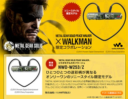 metal gear solid walkman